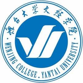 烟台大学文经学院成人高考招生简章(含专业)