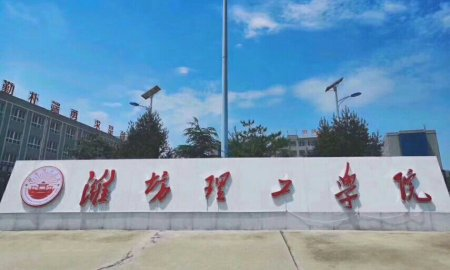 潍坊理工学院成人高考招生简章(含专业)