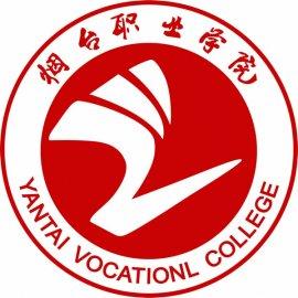 烟台职业学院成人高考招生简章(含专业)