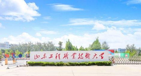 山东工程职业技术大学成人高考招生简章(含专业)