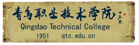 青岛职业技术学院成人高考招生简章(含专业)