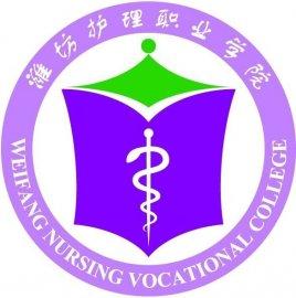潍坊护理职业学院成人高考招生简章(含专业)