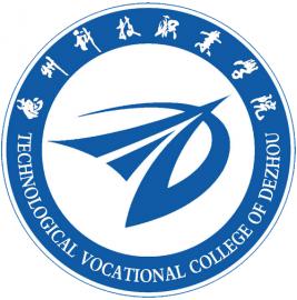 德州科技职业学院成人高考招生简章(含专业)