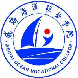 威海海洋职业学院成人高考招生简章(含专业)