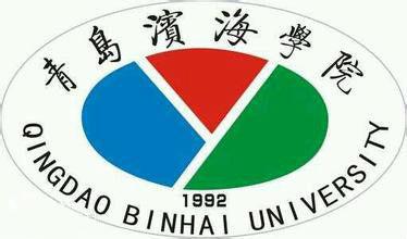 青岛滨海学院成人高考招生简章(含专业、学费)